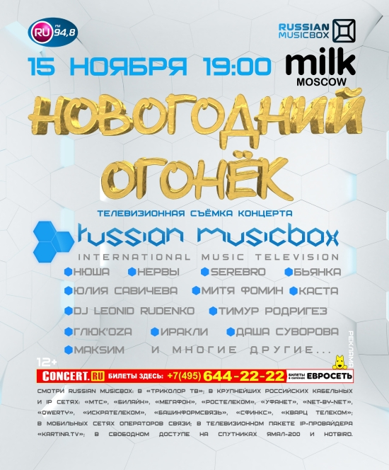 RUSSIAN MUSICBOX устроит настоящий «НОВОГОДНИЙ ОГОНЁК»