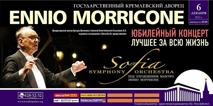 Государственный Кремлевский Дворец! ENNIO MORRICONE