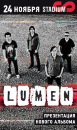 """24 ноября в концертном зале  """"Stadium Live """" состоится презентация альбома  """"На части """" группы Lumen!"""