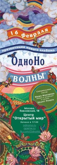 """16.02.2013- Презентация нового альбома группы ОдноНо """"ВОЛНЫ"""""""