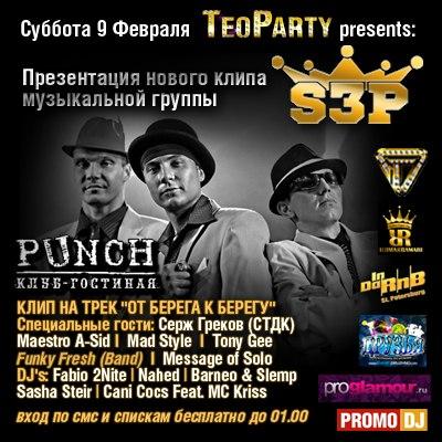 TeoParty в Клубе Punch! 9 февраля!!!