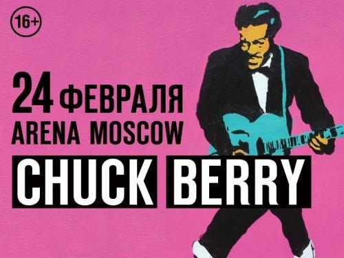 24 февраля - Чак Берри (chuck Berry)! Arena Moscow
