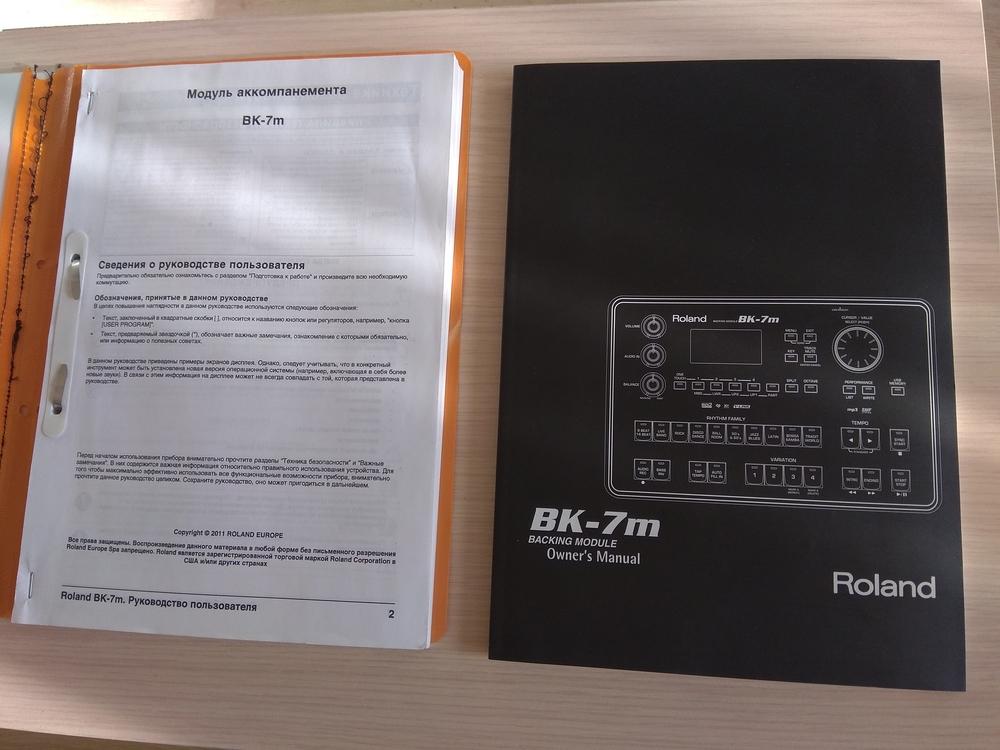 продам другое Roland BK-7m - интерактивный аккомпанирующий