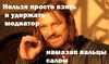 nelzya_prosto_vzyat_i_yderjat.jpg