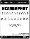 2012_09_30_nelabirint_logo_big_1.jpg