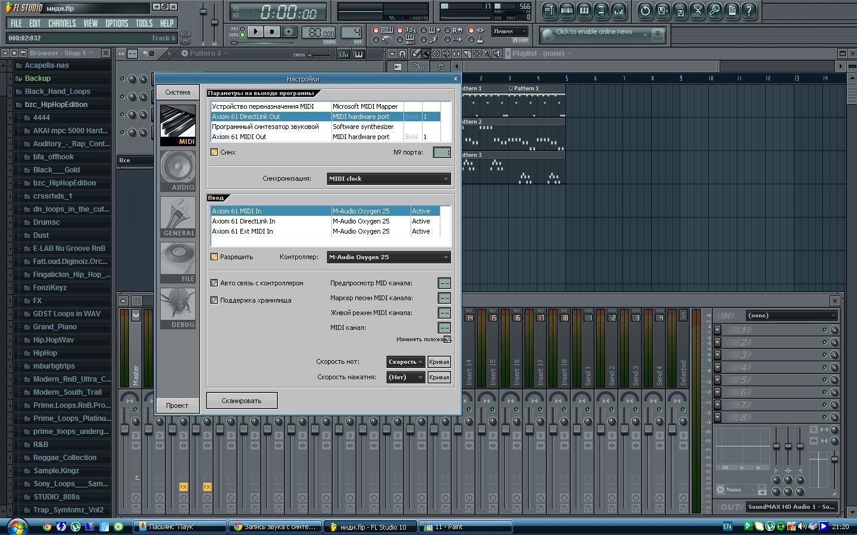 Как сделать звук качественнее в fl studio